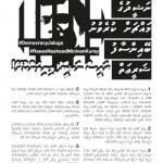Free President Nasheed Trial Leaflet
